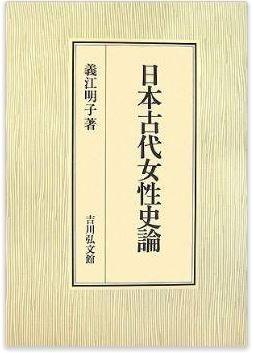 義江明子『日本古代女性史論』 - 生活・祭祀・家族を総合する視点、古代女性の実像のキャプチャー