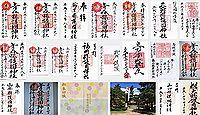 青森県護国神社の御朱印