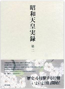 宮内庁『昭和天皇実録 第二』 - 大正3年から大正9年まで、13歳から19歳までのお姿のキャプチャー