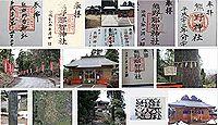 熊野那智神社(名取市)の御朱印