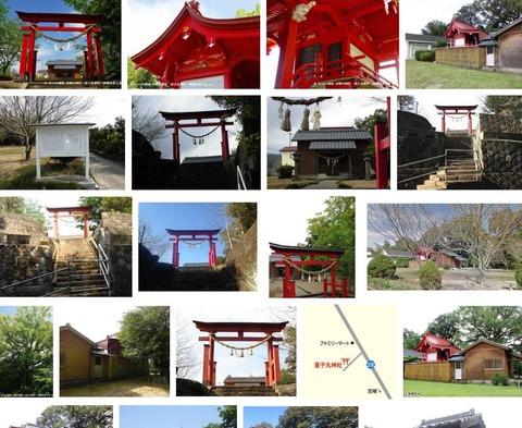 童子丸神社 宮崎県西都市童子丸のキャプチャー