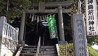 神鳥前川神社 神奈川県横浜市青葉区しらとり台