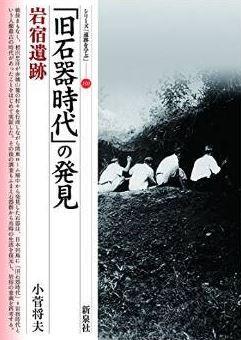 小菅将夫『「旧石器時代」の発見・岩宿遺跡 (シリーズ「遺跡を学ぶ」100)』のキャプチャー