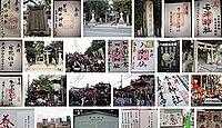 蜂田神社 大阪府堺市中区八田寺町の御朱印