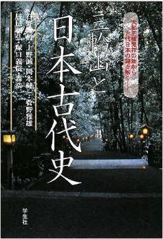 石野博信『三輪山と日本古代史―大和王権発祥の地から古代日本の謎を解く』のキャプチャー