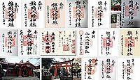 旗岡八幡神社 東京都品川区旗の台の御朱印
