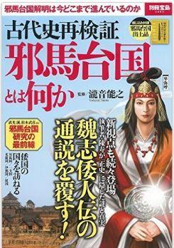 瀧音能之監修『古代史再検証 邪馬台国とは何か (別冊宝島 2465)』 - 最新の研究状況のキャプチャー