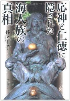 伴とし子『応神と仁徳に隠された海人族の真相』 - 海部一族は大王家だった、大丹波王国のキャプチャー
