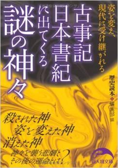 歴史読本編集部『古事記 日本書紀に出てくる謎の神々』 - マイナーな神に脚光のキャプチャー