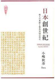小嶋秋彦『日本創世紀―倭人の来歴と邪馬台国の時代』 - 「邪馬台国」と「卑弥呼」を深く理解のキャプチャー