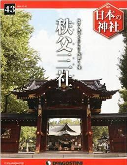 週刊 日本の神社 2014年 12/9号 [分冊百科]