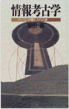 堅田直『情報考古学―パソコンが描く古代の姿』 - 論文「邪馬台国はどこか」で畿内説のキャプチャー
