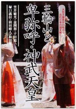 笠井敏光『三輪山と卑弥呼・神武天皇』 - 文献と考古学の成果で古代日本の謎を解くのキャプチャー