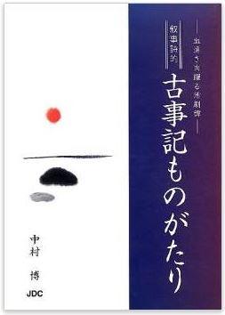 中村博『叙事詩的古事記ものがたり―血湧き肉躍る活劇譚』のキャプチャー