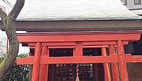 伊藤稲荷神社 東京都渋谷区東