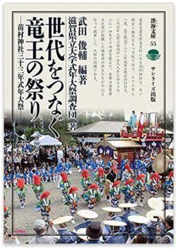 世代をつなぐ竜王の祭り: 苗村神社三十三年式年大祭