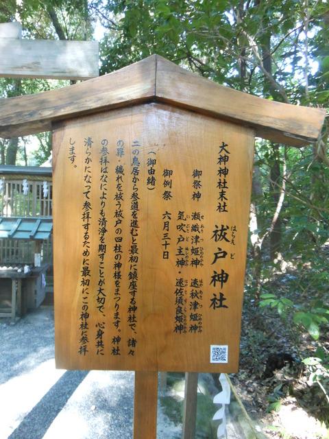 大神神社末社・祓戸神社のご由緒 - ぶっちゃけ古事記
