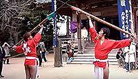 重要無形民俗文化財「竹崎観世音寺修正会鬼祭」 - 呪術的要素の濃い、中世以前の古風残すのキャプチャー