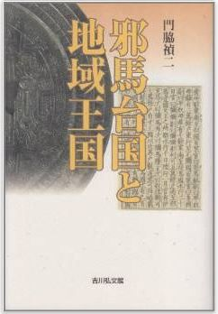 門脇禎二『邪馬台国と地域王国』 - 大和・吉備・出雲・筑紫など、各地にあった王国のキャプチャー