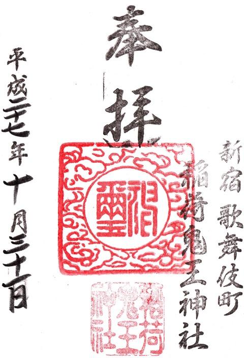 鬼王神社の御朱印20151031