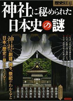 『神社に秘められた日本史の謎 (洋泉社MOOK 歴史REAL)』 - 祭祀から見る日本の歴史のキャプチャー