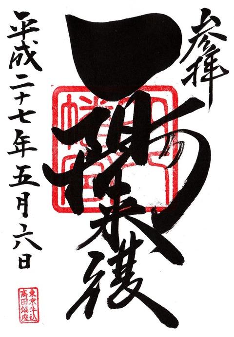 穴八幡宮(東京都新宿区)の御朱印。御朱印 - 寺社で頂ける参拝者向けの印章・印影、もらい方やマナー、注意事項、寺社巡り