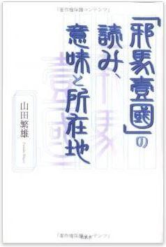 山田繁雄『「邪馬壹國」の読み、意味と所在地』 - やまと言葉と古代朝鮮語を切り口に解釈のキャプチャー