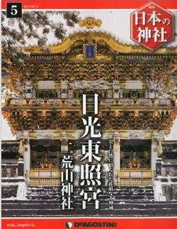 『日本の神社 5号 (日光東照宮) [分冊百科]』 - 二荒山神社も。東照宮の総本社的存在のキャプチャー