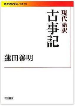 蓮田善明『現代語訳 古事記 (岩波現代文庫)』 - 詩人の情熱と国文学者の精確さのキャプチャー