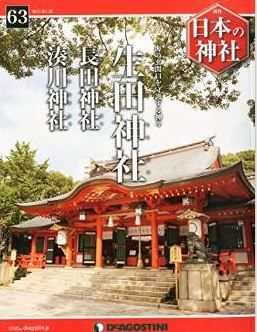 日本の神社全国版 (63) 2015年 4/28 号 [雑誌]