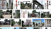 宗我坐宗我都比古神社 奈良県橿原市曽我町の御朱印
