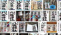 日野八坂神社 東京都日野市日野本町の御朱印
