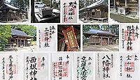 黒沼神社(浅川)の御朱印
