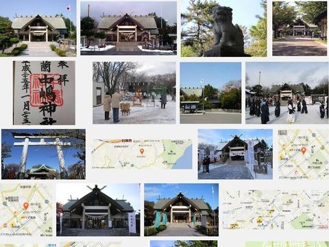 中嶋神社 北海道室蘭市宮の森町のキャプチャー