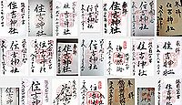 住吉神社(福岡)の御朱印