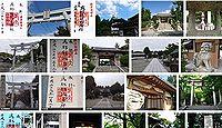 為那都比古神社 大阪府箕面市石丸の御朱印