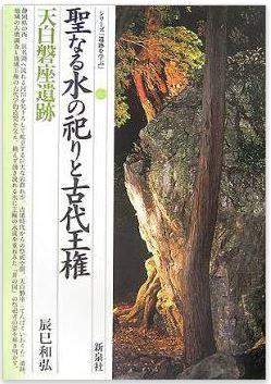 辰巳和弘『聖なる水の祀りと古代王権・天白磐座遺跡 (シリーズ「遺跡を学ぶ」)』のキャプチャー
