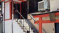 今村幸稲荷神社 東京都中央区八丁堀