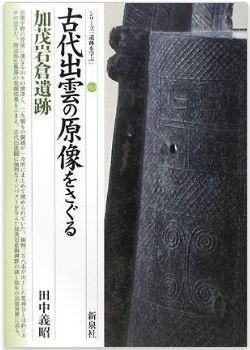 田中義昭『古代出雲の原像をさぐる・加茂岩倉遺跡 (シリーズ「遺跡を学ぶ」)』のキャプチャー