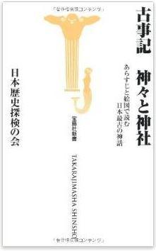 日本歴史探検の会『古事記 神々と神社~あらすじと絵図で読む日本最古の神話』のキャプチャー