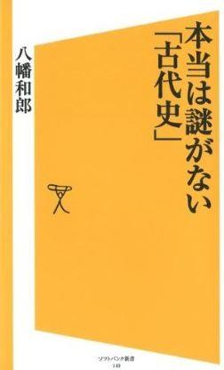 八幡和郎『本当は謎がない「古代史」』 - 記紀を普通に読めばおかしなことはないのキャプチャー
