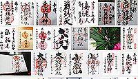 若松恵比須神社の御朱印