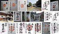 住吉神社(小野市)の御朱印