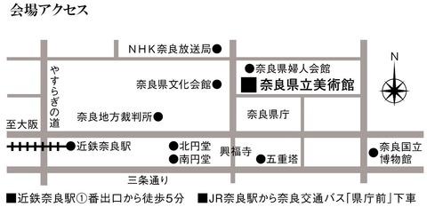 大古事記展、会場(奈良県立美術館)までのアクセスマップ