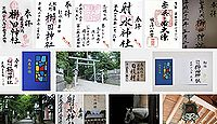 櫛田神社(射水市)の御朱印