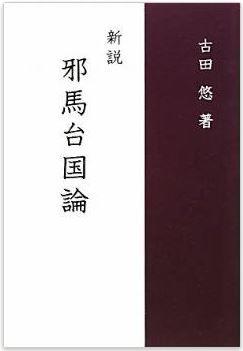 古田悠『新説 邪馬台国論』 - 邪馬台国九州説、宮崎県東部の日向灘に面した沿岸部のキャプチャー