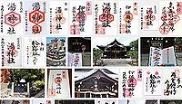湯神社(松山市)の御朱印