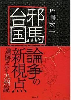 片岡宏二『邪馬台国論争の新視点―遺跡が示す九州説』 - 邪馬台国九州説のキャプチャー