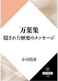 小川靖彦『万葉集 隠された歴史のメッセージ (角川選書)』 - 何のため編集され、開発された?のキャプチャー