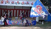 多久頭魂神社 - 境内社含め神功皇后の三韓征伐の伝承が多く残る対馬の古社、天道信仰